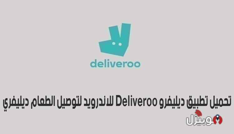ديليفرو Deliveroo : تحميل تطبيق Deliveroo لطلب الطعام للأندرويد