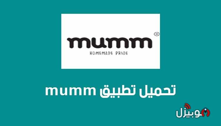 mumm : تحميل تطبيق مم mumm لتوصيل الطعام للأندرويد