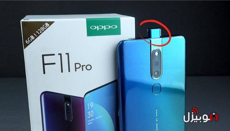 مراجعة موبايل أوبو الجديد Oppo F11 Pro – اسلايدر السيلفي , هل سيتحمل ؟