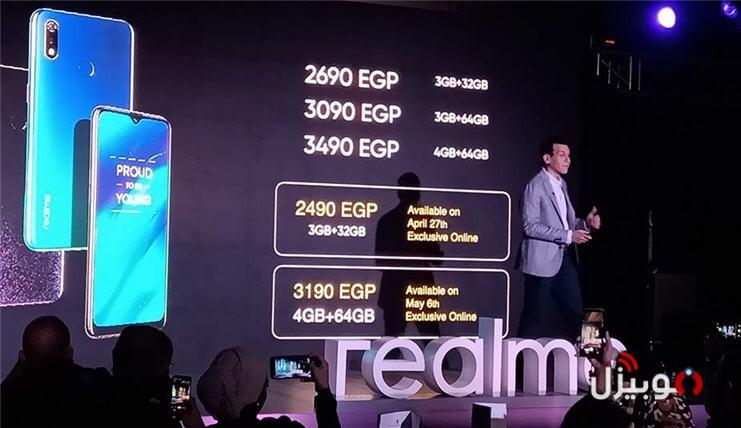 ريلمي تعلن رسميًا في مصر عن هاتفها المنتظر Realme 3 بأسعار مُنافسة