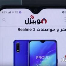 سعر و مواصفات Realme 3