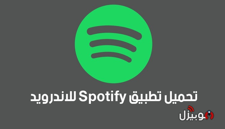 سبوتيفاي Spotify : تحميل تطبيق سبوتيفاي Spotify للأندرويد