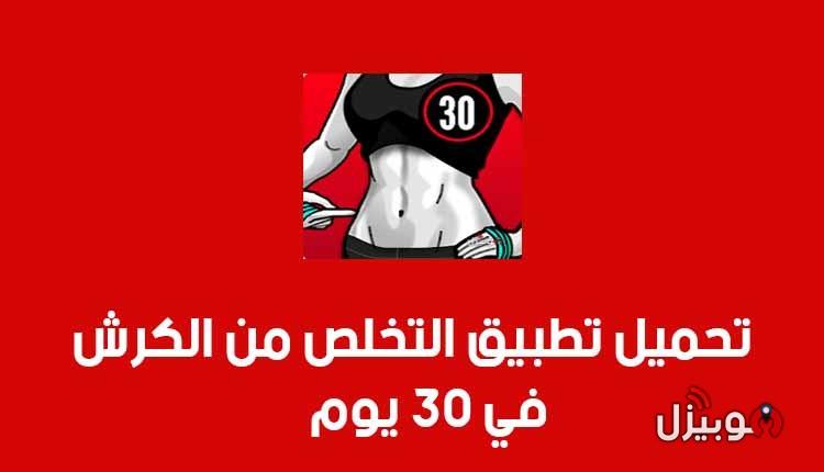 التخلص من الكرش : تحميل تطبيق التخلص من الكرش في 30 يوم للأندرويد