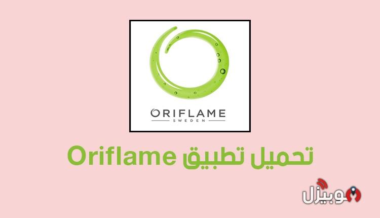 اوريفليم Oriflame : تحميل تطبيق اوريفليم مصر لمستحضرات التجميل