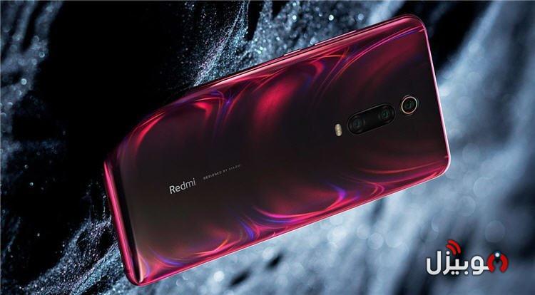شاومي تعلن في الصين عن Xiaomi Redmi K20 نسخة عادية و برو – هل هينزلوا مصر ؟!