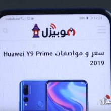 سعر و مواصفات Huawei Y9 Prime 2019