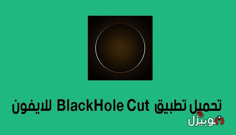 تحميل تطبيق Black Hole Cut للايفون لتحميل الفيديوهات من اي موقع
