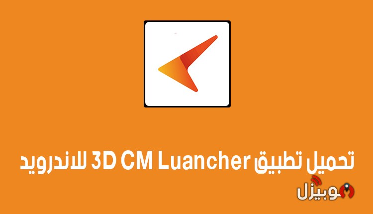 تحميل  سي ام لانشر 3D CM Launcher للاندرويد APK