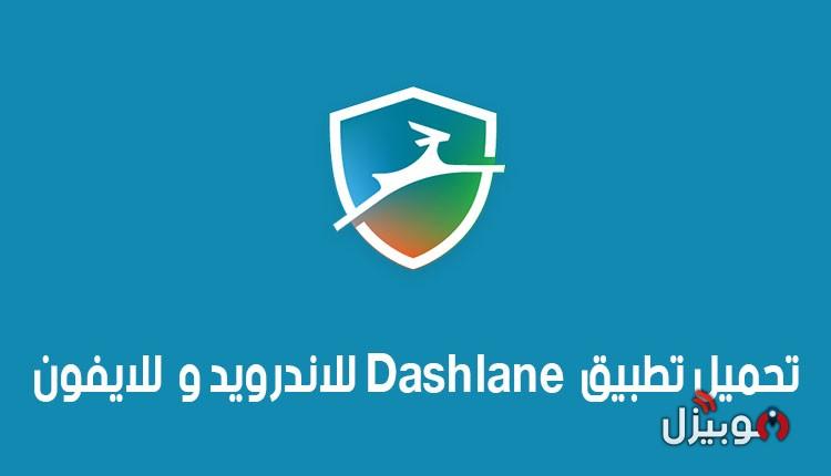 تحميل تطبيق داش لاين Dashlaneللاندرويد و للايفون لحفظ كلمات السر
