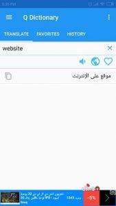 تطبيق قاموس انجليزي عربي بدون انترنت