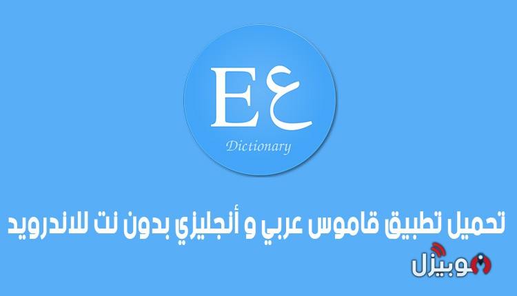 تحميل تطبيق قاموس انجليزي عربي بدون انترنت للاندرويد