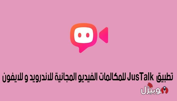 تطبيق JusTalk : تحميل تطبيق JusTalk للاندرويد للمكالمات الفيديو للاندرويد وللايفون