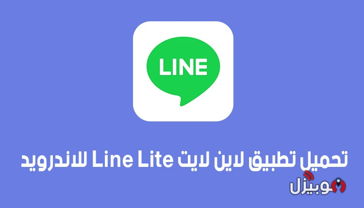 لاين لايت 2020 : تحميل تطبيق لاين لايت Line Lite للاندرويد