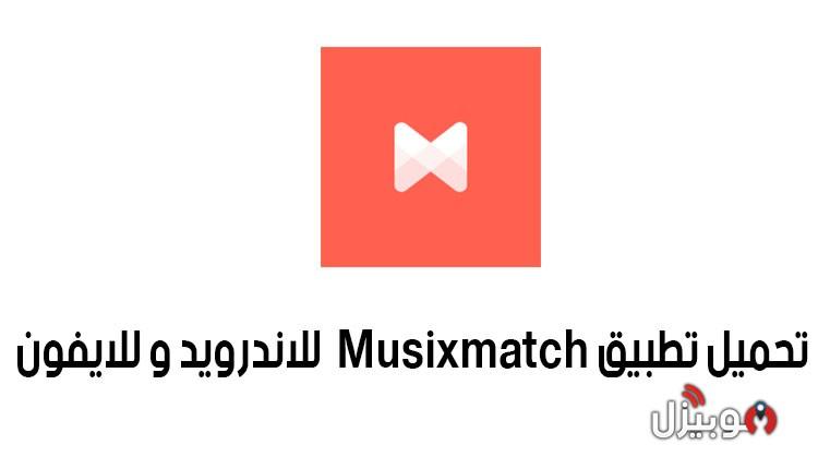 ميوزكس ماتش : تحميل تطبيق ميوزكس ماتش Musixmatch للاندرويد و الايفون
