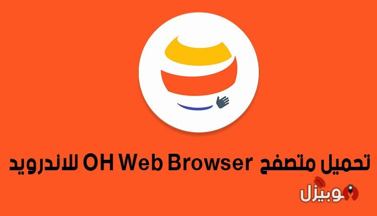 تحميل متصفح OH Web Browser للاندرويد للتصفح السريع أخر إصدار