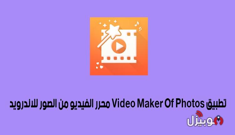 محرر فيديو : تحميل تطبيق Video Maker Of Photos صانع الفيديو من الصور للأندرويد