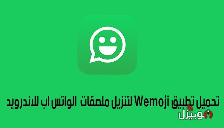 Wemoji ملصقات الواتس اب : تحميل تطبيق Wemoji لتنزيل ملصقات الواتس اب للاندرويد