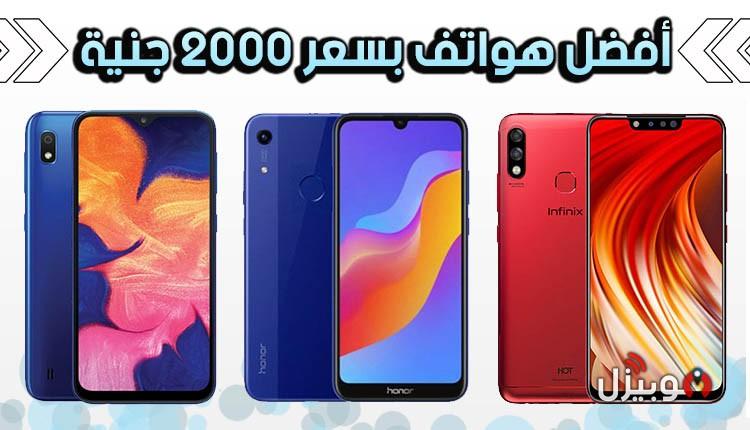 تعرف على افضل الموبايلات بسعر 2000 جنية لعام 2019 في مصر !