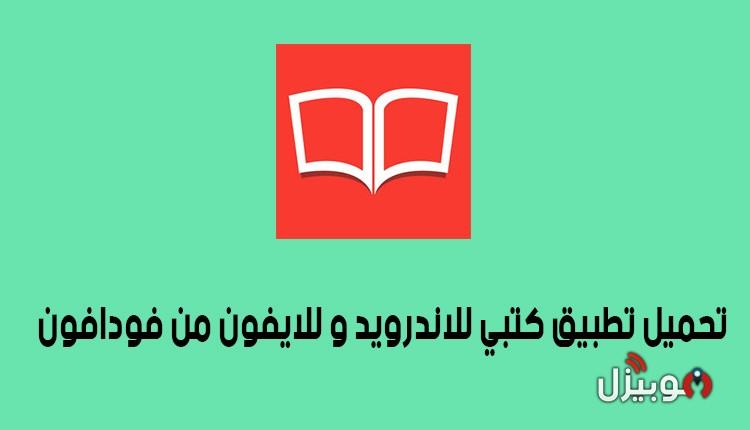 كتبي : تحميل تطبيق كتبي Kotobi للاندرويد و الايفون
