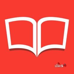 تحميل تطبيق كتبي Kotobi