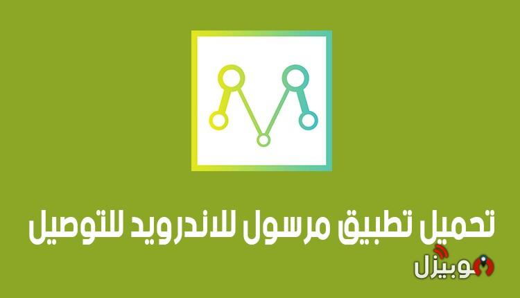 مرسول MRSOOL : تحميل تطبيق MRSOOL لتوصيل الطلبات للأندرويد و الأيفون