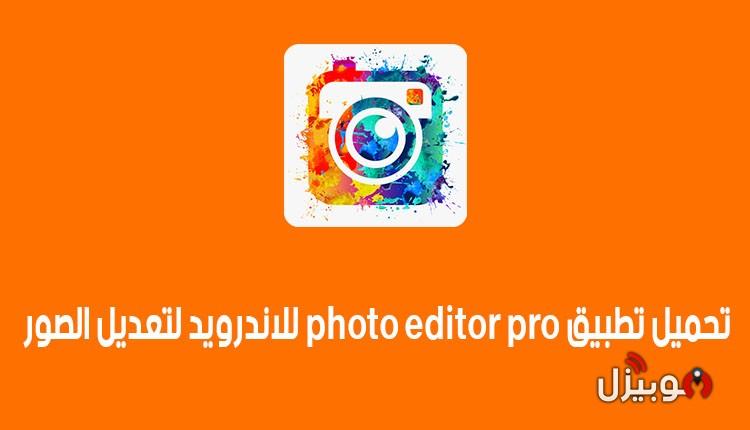 Photo Editor Pro : تحميل تطبيق محرر الصورPhoto Editor Proللأندرويد
