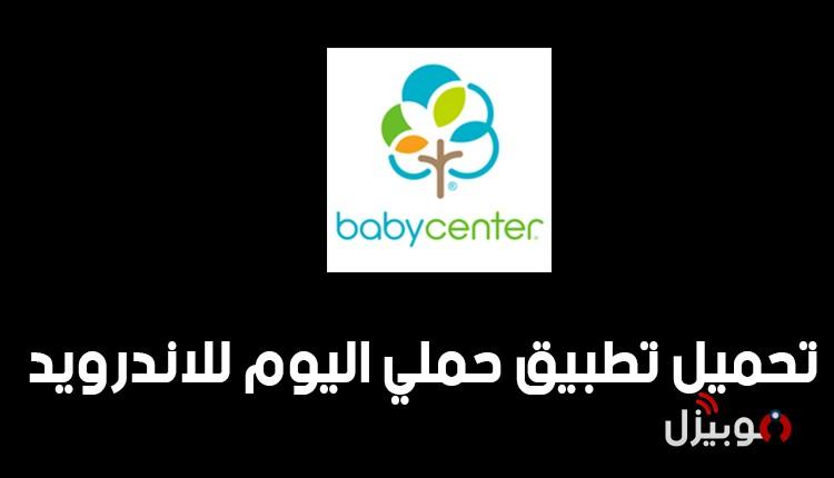 حملي اليوم : تحميل تطبيق حملي اليوم للاندرويد لمتابعة الحمل و الولادة