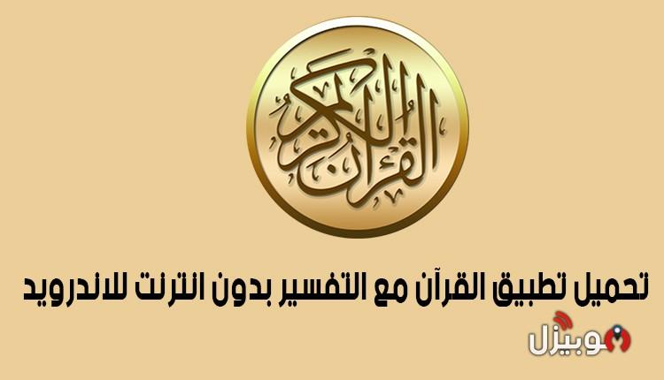 تحميل تطبيق القرآن مع التفسير بدون نت للاندرويد