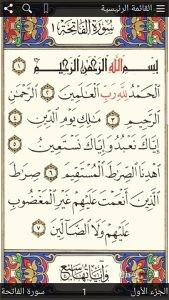 تطبيق القرآن الكريم مع التفسير بدون انترنت
