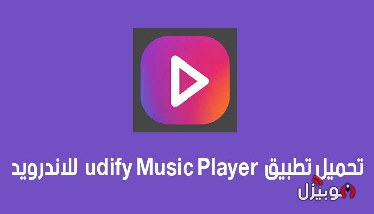 تحميل تطبيق Music Player للاندرويد مشغل أغاني APK