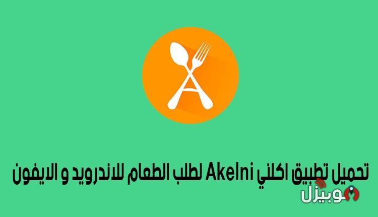 تحميل تطبيق اكلني Akelni لطلب الطعام للاندرويد و الايفون