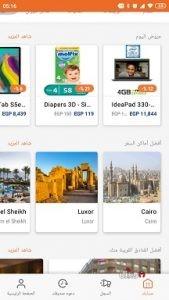تحميل تطبيق جوميا وان Jumia One