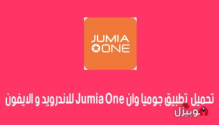 جوميا وان Jumia One : تحميل تطبيق Jumia One للأندرويد و الأيفون