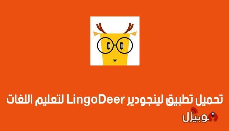 تحميل تطبيق لينجودير LingoDeer لتعليم اللغات للاندرويد و الايفون