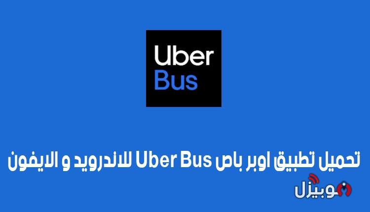 Uber Bus : تحميل تطبيق اوبر باص Uber Bus للأندرويد و الأيفون