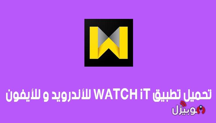 Watch it : تحميل تطبيق واتش ات Watch it للأندرويد و الأيفون