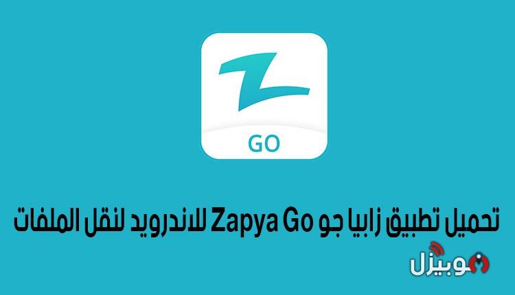 تحميل تطبيق زابيا جو Zapya Go للاندرويد لنقل الملفات