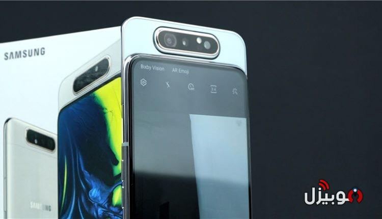 مراجعة موبايل Samsung A80 الجديد ومقارنة مع Samsung A70 – يستاهل فرق السعر ؟!