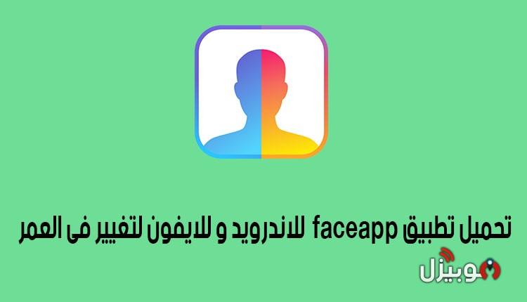 تحميل تطبيق فيس اب FaceApp لتغير ملامح الوجه للاندرويد و الايفون
