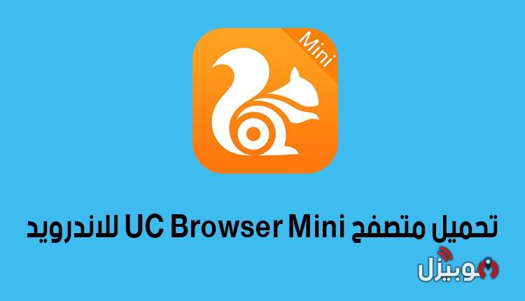 تحميل متصفح يو سي براوزر ميني UC Browser Mini للاندرويد