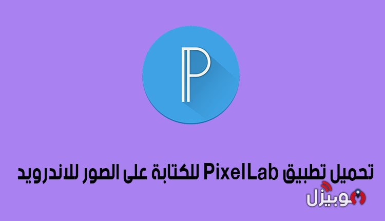 PixelLab : تحميل تطبيق بيكسل لاب PixelLab للأندرويد و الأيفون