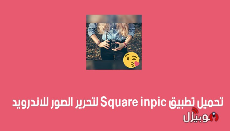 Square Inpic : تحميل تطبيق Square Inpic لتحرير واضافة فلاتر و دمج الصور  للأندرويد