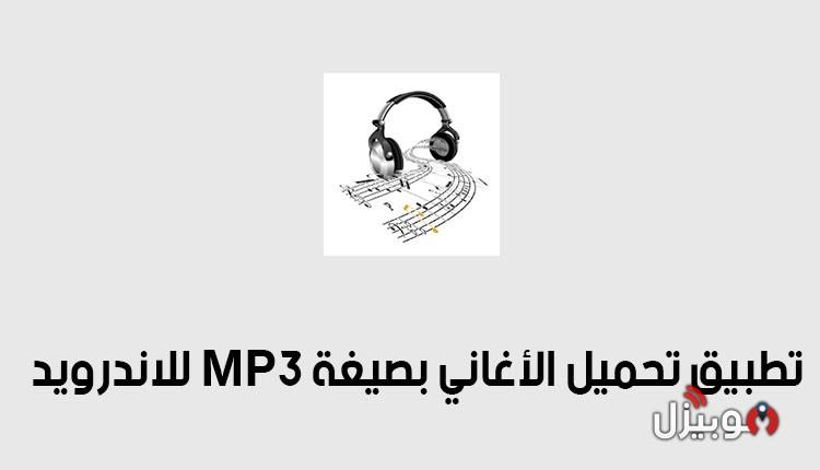 Download Mp3 :تحميل تطبيق Download Mp3 Music لتحميل الملفات الصوتيه للأندرويد