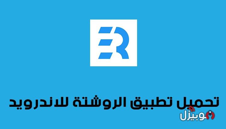 الروشتة El Roshetta : تحميل تطبيق الروشتة El Roshetta للتسوق من الصيدلية للأندرويد