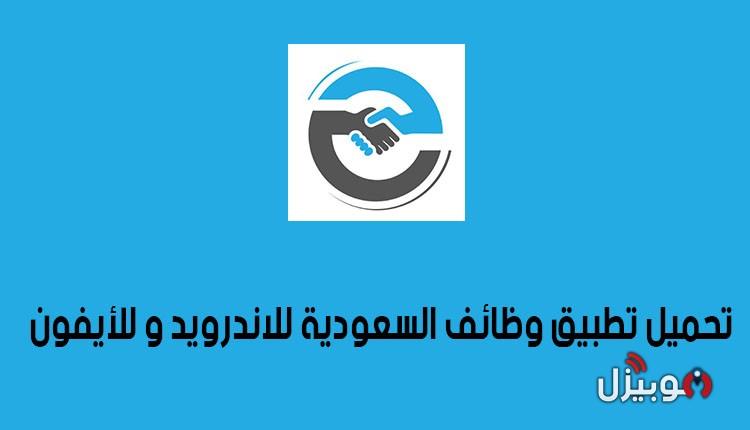 وظائف السعودية : تحميل تطبيق وظائف السعودية للأندرويد و الأيفون