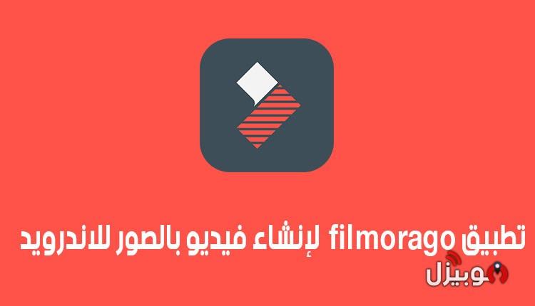 FilmoraGO : تحميل تطبيق فيلمورا جو FilmoraGO للأندرويد و الأيفون لتحرير الفيديوهات