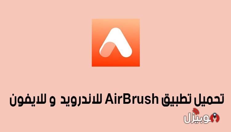 آير برش AirBrush : تحميل تطبيق AirBrush لتحرير الصور للأندرويد و الأيفون
