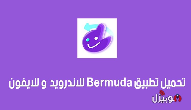 برمودا Bermuda : تحميل تطبيق برمودا Bermuda للدردشة الفيديو للأندرويد و الأيفون