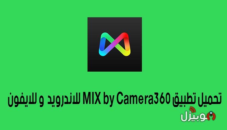 تحميل تطبيق ميكس كاميرا MIX by Camera 360 للاندرويد