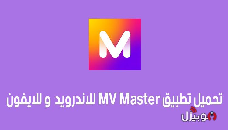 MV Master : تحميل تطبيق MV Master للاندرويد و الايفون